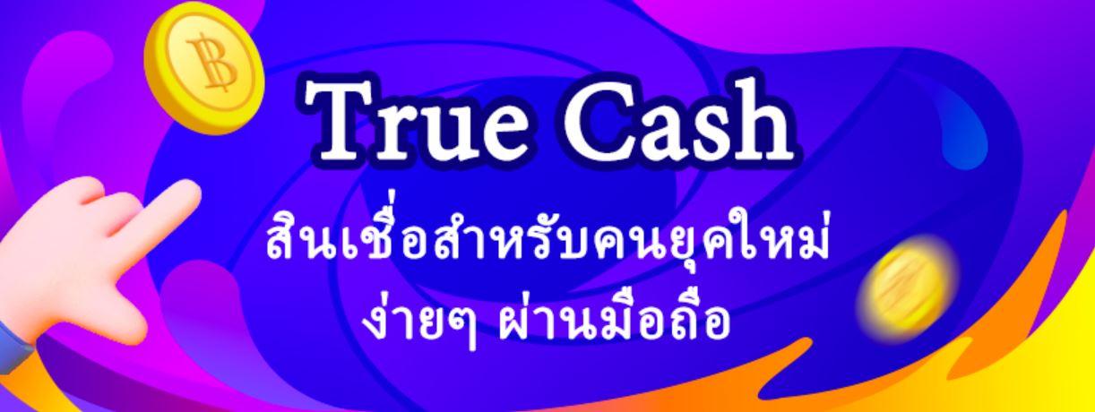 TrueCash แอปยืมเงินสด